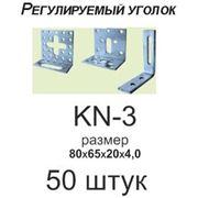 Уголок регулируемый KN-3 фото