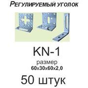 Уголок регулируемый KN-1 фото