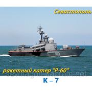 """Ракетный катер """"Р-60"""" фото"""