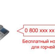 Подключение номеров 0-800 для горячих линий фото