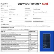 Солнечная батарея, панель, модуль в Минске 200W (BCT200-24) фото
