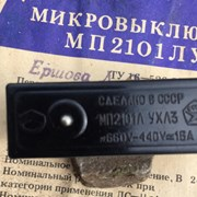 Микровыключатель МП2101Лухл3 фото