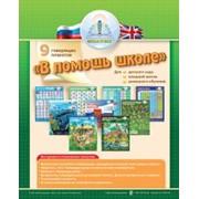Комплект обучающих плакатов для первой общей подготовки ребёнка к школе В помощь школе! фото