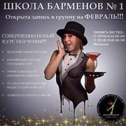 Школа барменов № 1 Обучение и трудоустройство! фото