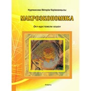 Макроэкономика. оку-әдістемелік кешен (на казахском языке) фото