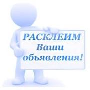 Расклейка объявлений, рекламные услуги Киев фото