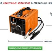 Ремонт сварочных аппаратов: трансформаторов, полуавтоматов, трансформаторов в Минске фото