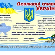 Стенд Уголок символики Украины, арт. 015-03223 фото