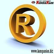 Регистрация товарного знака, защита интеллектуальной собственности. фото