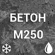 Морозостойкий бетон М250 С16/20 П1 F50-F250 W8 фото