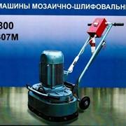 Машина мозаично-шлифовальная СО-300, СО-307 фото