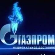 Акции Газпрома продам/куплю фото