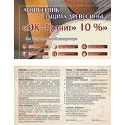 Антисептик «ЭК – Гранит 10%» фото