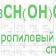 Спирт изопропиловый ч (пропанол-2), 16кг, кг фото