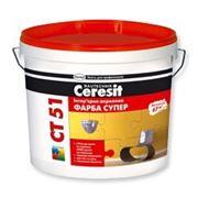 Интерьерная акриловая краска Ceresit CT 51 Супер Донецк краски Церезит фото