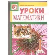 Уроки математики. 1 клас.(За підр. Богданович М. В.) Видання третє фото