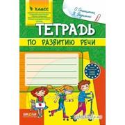 Тетрадь по развитию речи. 4 кл. Онищенко, Федиенко. фото