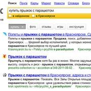 Поисковая оптимизация сайтов фото