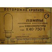 Лампа накаливания для киноаппаратуры К 40-750-1 фото
