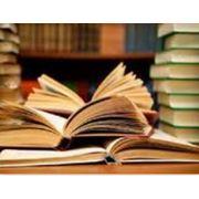 Институтские и школьные учебники. фото