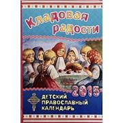 Календарь 2015 Кладовая радости детский православный. Арт.К4317 фото