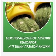 Впервые в Украине - самый результативный метод лечения геморроя с аппаратом HAL-RAR! фото