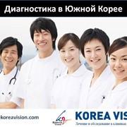 """Диагностика в Южной Корее без посредников Компания """"Korea Vision"""" фото"""