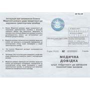 Медицинская справка для водителей ф 083/о Киев Цена : 160 грн фото