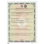 Предоставляем услуги по выдаче Гигиенический сертификат заключение санитарно-эпидемиологической экспертизы в Украине Днепропетровск по оптимальным ценам фото