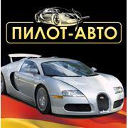 Автомобили из Европы под заказ: фото