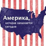 Помощь в оформлении визы в США фото