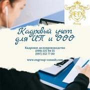 Кадровый учет для ИП и ООО Харьков и область фото