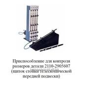 Приспособление для контроля размеров детали 2110-2905607 фото