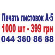 Листовки А-5, 1000 шт - 400 грн. фото