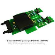 Драйверы IGBT, MOSFET транзисторов типа 2SD0320T CT Concept - ДР2180П-Б3. фото