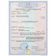 Сертификация товаров серийного производства!!! фото