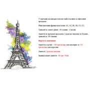 Курсы французского языка в Ирпене фото