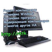 Настройка компьютера фото