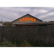 Баня село Вертокиевка Житомирская область баня за городом Житомир баня Кодня бани в Житомире заказать баню Житомир банька Житомир руская баня за городом Житомир. фото