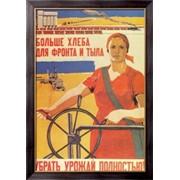 Картина Больше хлеба для фронта и тыла, Ватолина, Нина Николаевна фото