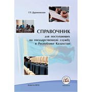 Справочник для поступающих на государственную службу в Республике Казахстан 2014 г. фото