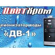 Деионизаторы воды ДВ-1, Водолей фото