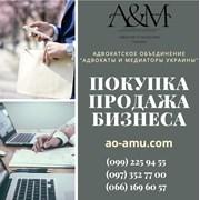 Покупка, продажа бизнеса, юрист,юридические услуги фото