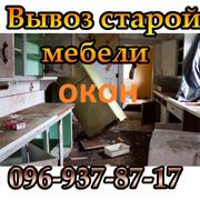 Вывоз старых окон мебели Донецк фото