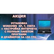 Установка Windows 7, XP, Vista, Mac Os, Lunix Киев фото