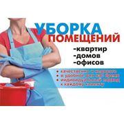 Уборка дома в выходные дни Запорожье фото