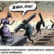 Уголовный кодекс Российской Федерации с рисунками художника-карикатуриста Алексея Меринова. фото