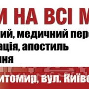 Медичний переклад в Житомире, Виннице, Коростышеве, Коростене, Киеве, Малине, Новограде, Бердичеве фото