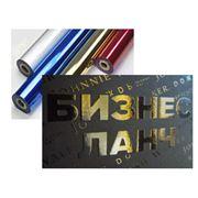 Тиснение фольгой заказать в Киеве Украине цена фото фото