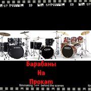Аренда музыкальных инструментов прокат барабанов заказать Киев  украина. фото